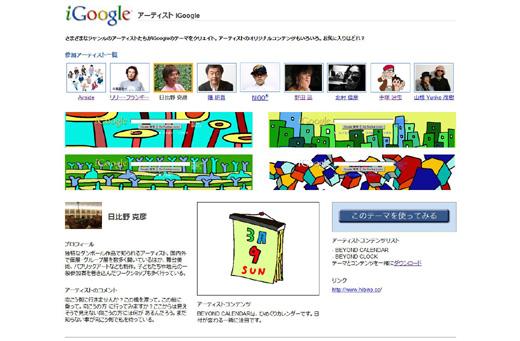 01_artist_igoogle.JPG