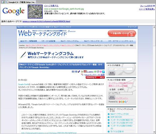 Google Images Re-Linker_01.jpg