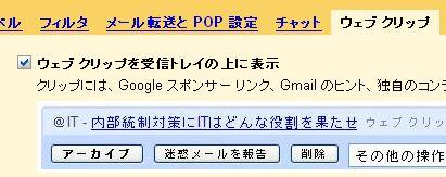 gmail_fast_02.jpg