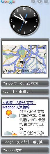 google_desktop_5_01.jpg