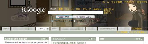igoogle_theme_02.JPG