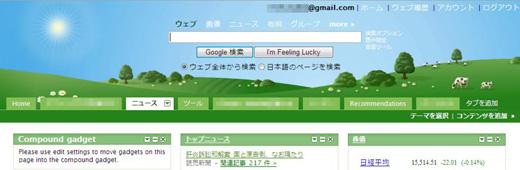 igoogle_theme_04.JPG