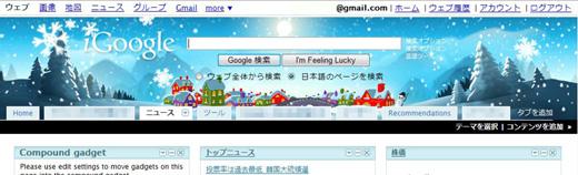 igoogle_theme_Holiday Village.JPG