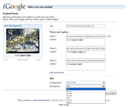 make_gadget_001.jpg