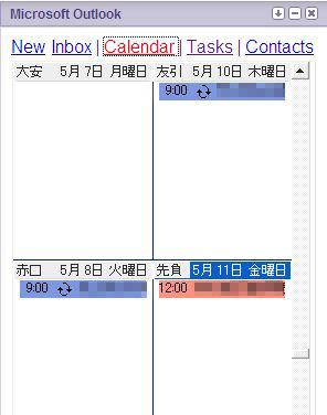 outlook_igoogle_02.jpg