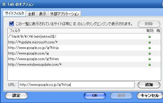 outlook_igoogle_03.jpg