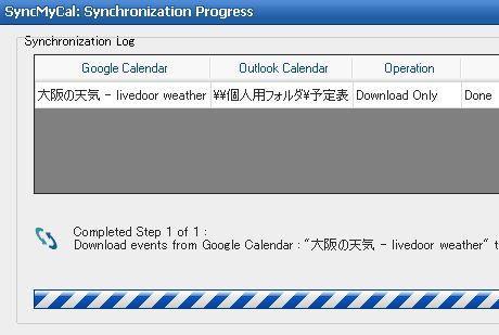 syncmycal_08.jpg