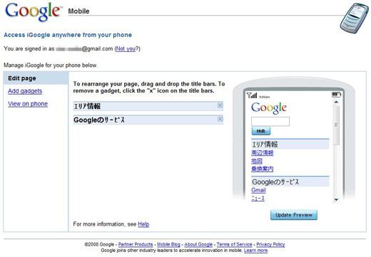 01_iGoogle_mobile_update.JPG