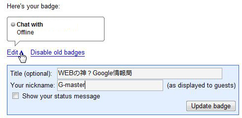 02_Create a Google Talk chatback badge.JPG