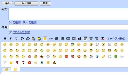 02_Gmail_Smiley.JPG
