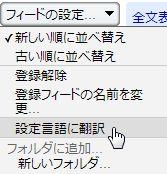 02_Google Reader_Translate.JPG