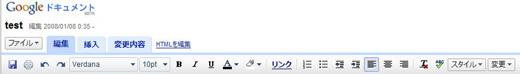 02_google_docs_toolbar.JPG