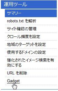 02_google_web_master_tool_Gadgets for iGoogle..JPG