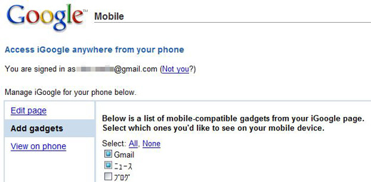 02_iGoogle_mobile_update.JPG