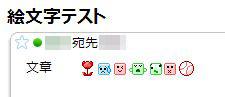 03_Gmail_Smiley.JPG