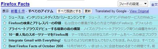 03_Google Reader_Translate.JPG