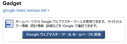 03_google_web_master_tool_Gadgets for iGoogle..JPG