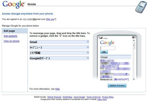 03_iGoogle_mobile_update.JPG