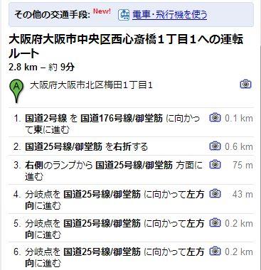 04_google_map_car_root.JPG