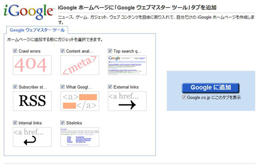 04_google_web_master_tool_Gadgets for iGoogle..JPG