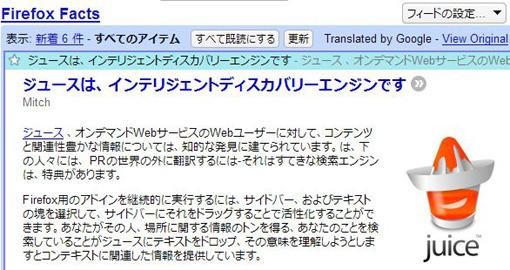 05_Google Reader_Translate.JPG