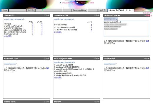 05_google_web_master_tool_Gadgets for iGoogle..JPG