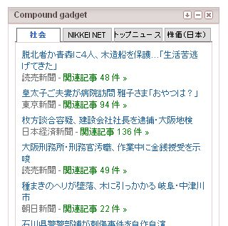 Compound gadget_03.jpg