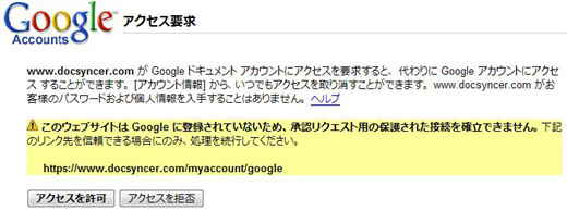 Doc_Syncer_02_office-google_documents.JPG