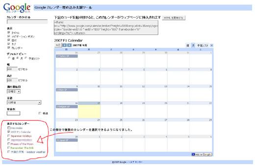 Embed Multiple Google Calendars_01.jpg