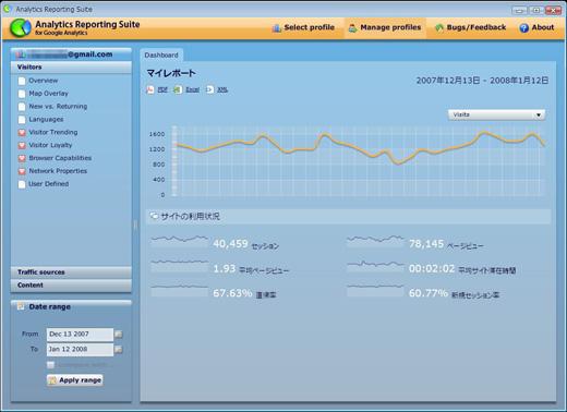 Google Analytics AIR_08.JPG
