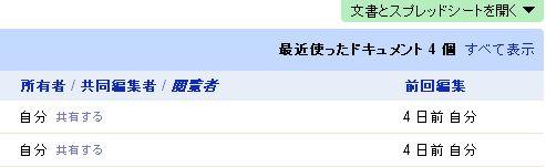 Google Docs & Spreadsheets_jp_02.jpg