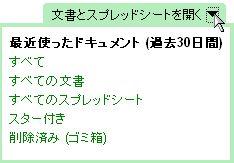 Google Docs & Spreadsheets_jp_03.jpg