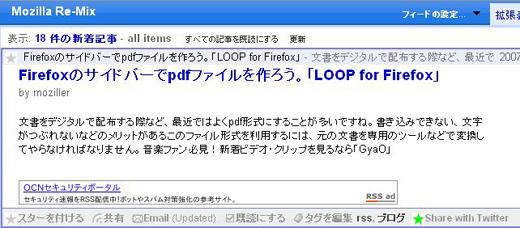 Google Reader + Twitter_001.jpg