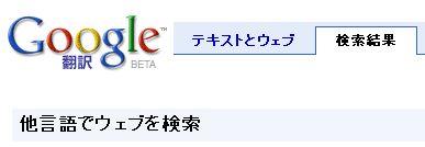 Google Translate_web_000.jpg