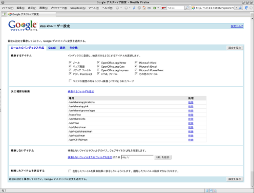 Screenshot-Google デスクトップ設定 - Mozilla Firefox.png