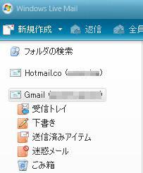 Windows Live Mail_03.jpg