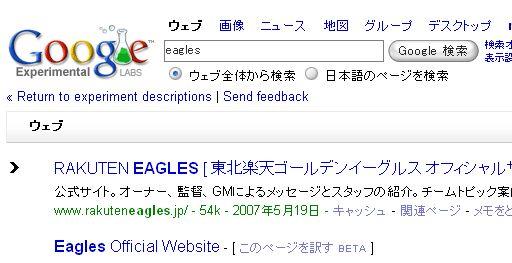 experimental_search_04.jpg