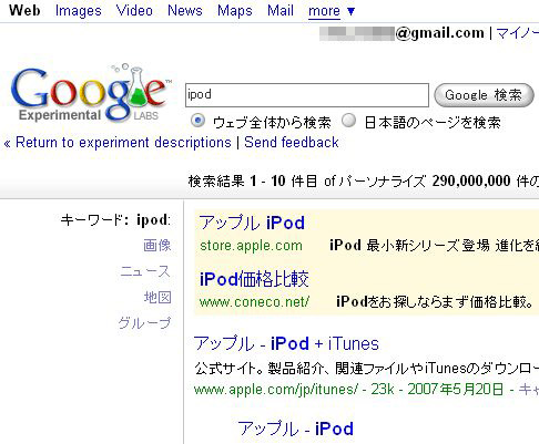 experimental_search_05.jpg