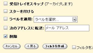 gmail_filter_03.jpg