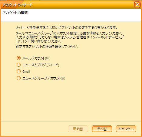 gmail_imap_04.JPG