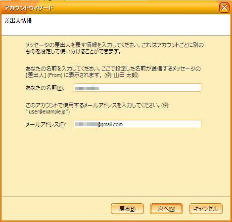 gmail_imap_05.JPG