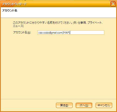gmail_imap_06.JPG