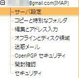 gmail_imap_07.JPG