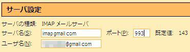 gmail_imap_08.JPG