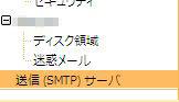 gmail_imap_09.JPG