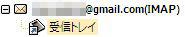 gmail_imap_11.JPG