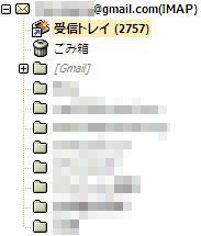 gmail_imap_13.JPG