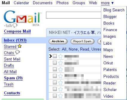 gmail_menu.jpg