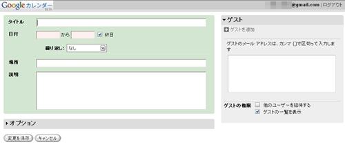 gmail_new_event_04.jpg