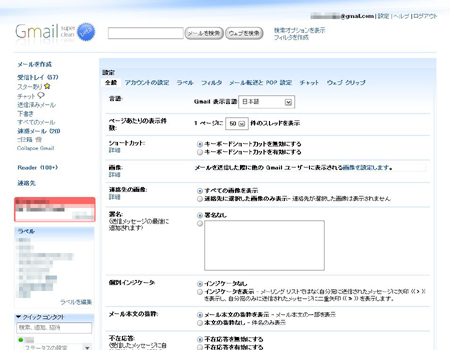 gmail_super_clean_02.jpg
